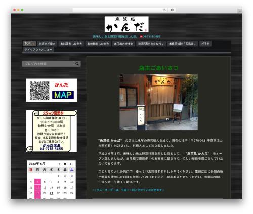 Simplicity2 premium WordPress theme - sakana-kanda.com