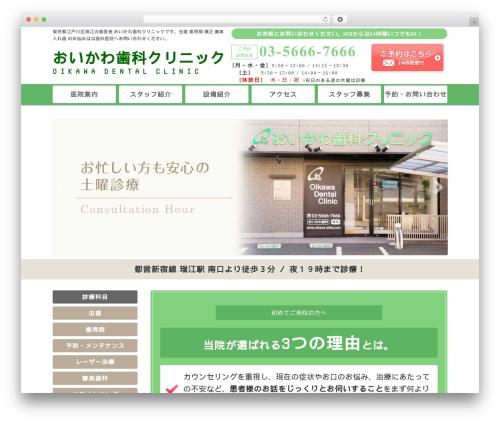 歯科テーマ WordPress template - oikawa-shika.com