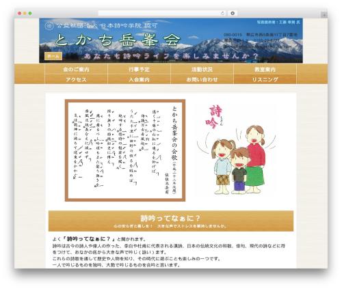 cloudtpl_1056 WP theme - tokatigakuhoukai.com
