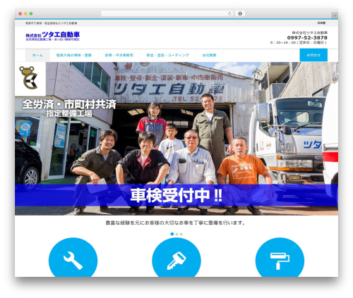 LIQUID CORPORATE template WordPress - tsutae-car.com