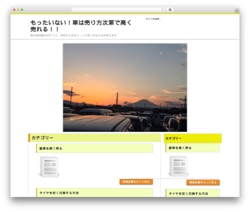 ??????02 ver2 WordPress template - takakuureta.com