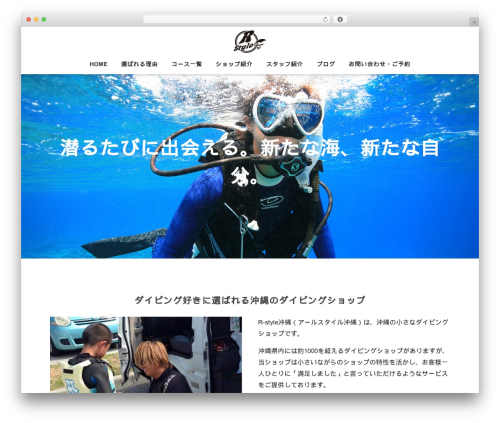 SANGO WordPress page template - r-style-okinawa.net