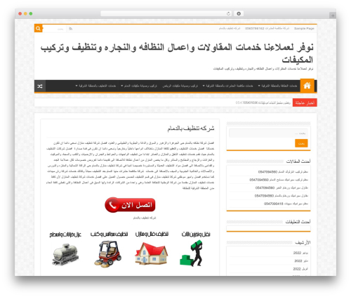 WordPress website template Sahifa (shared on wplocker.com) - alwtnia.com