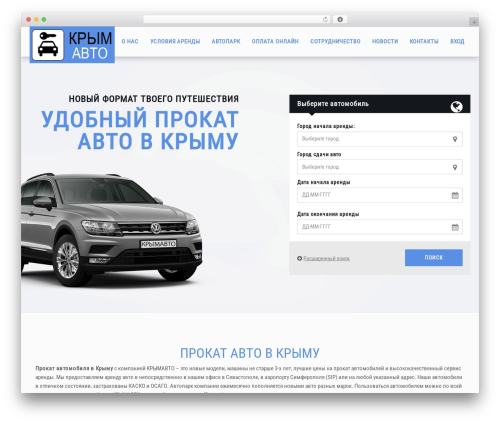 RentIt WordPress website template - prokat-avto-crimea.ru