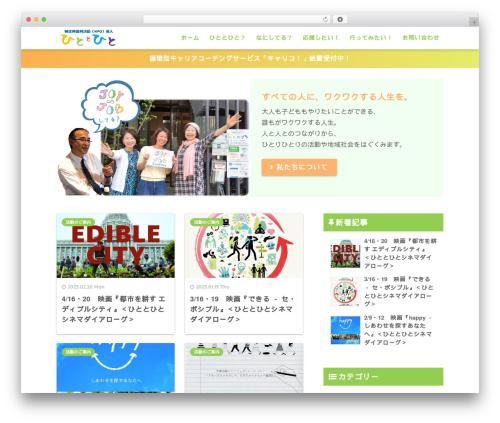 SANGO WordPress page template - hitotohito.org