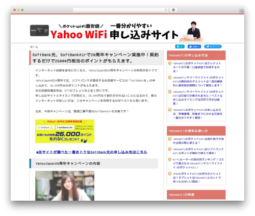 メシオプレス02 ver2 WP template - yahoomobile.xyz
