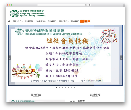 Pinnacle free WordPress theme - asld.org.hk