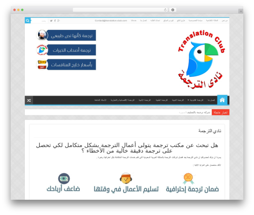 Sahifa (shared on wplocker.com) theme WordPress - translation-club.com