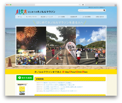 1FrameWorks WordPress page template - honolulu-marathon.net