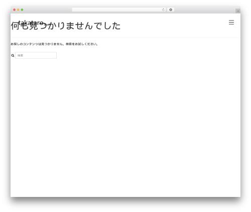 Beryl WordPress theme - takataro.net