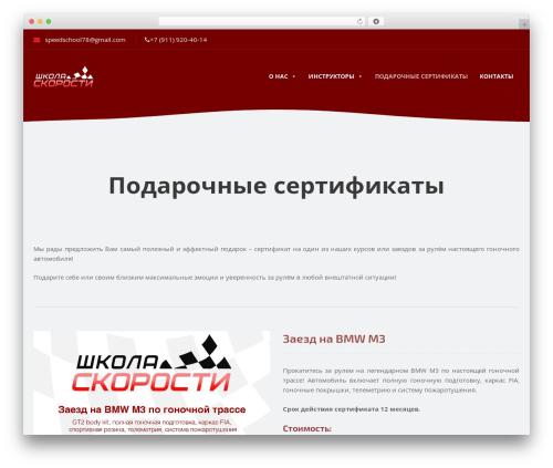 Rocket WordPress theme - xn--80aqebdrdarhem1e.xn--p1ai