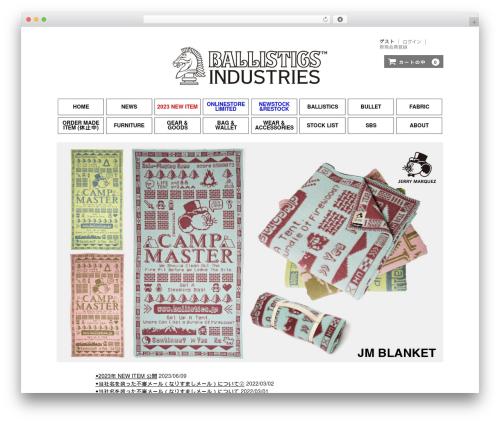 Welcart Basic WordPress template - ballistics.jp