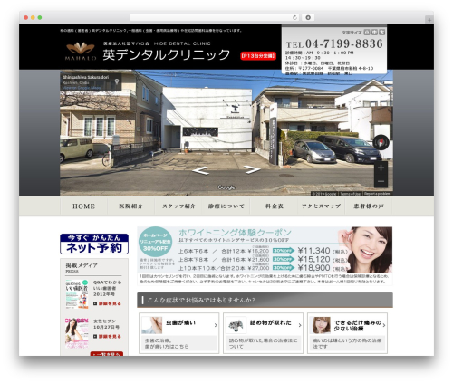 pc WordPress theme - hide-dc.jp
