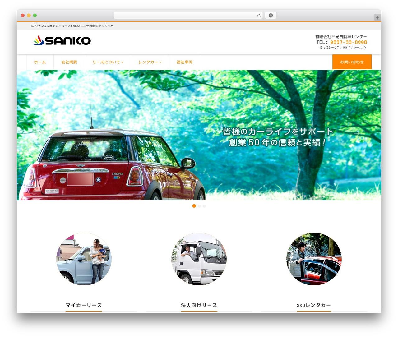 3KO_WEBSITE WordPress theme - 3ko.jp