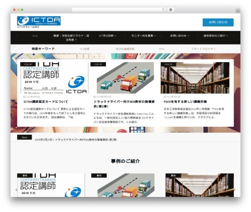 Emanon Business business WordPress theme - ictda.or.jp