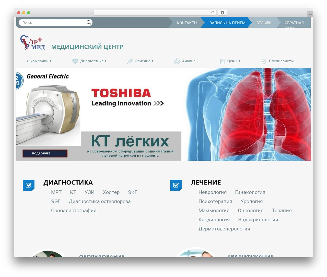 Health-Center-Pro WordPress page template - vipmed-clinic.ru