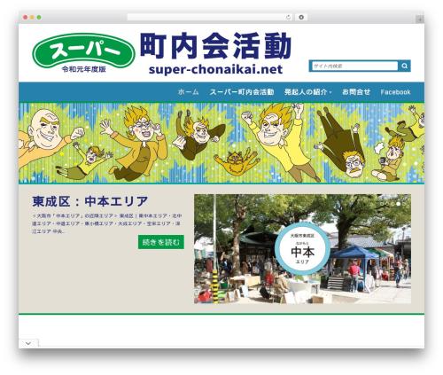 Template WordPress WP Doppio - super-chonaikai.net