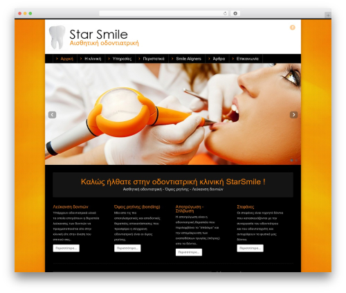 Free WordPress 3D Tag Cloud plugin - starsmile.gr