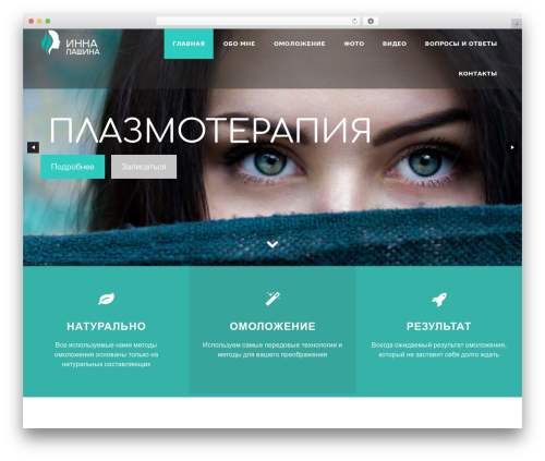 BHost free WordPress theme - inna-lashina.ru