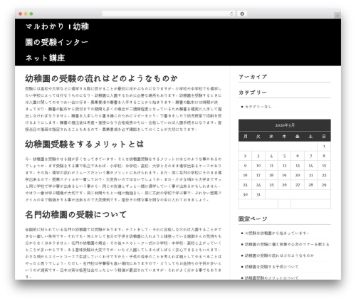 Cleanead WordPress theme - gakushu-juku.net