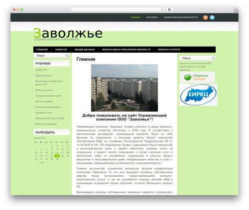 Libera WordPress theme design - zavolzhe-kostroma.ru