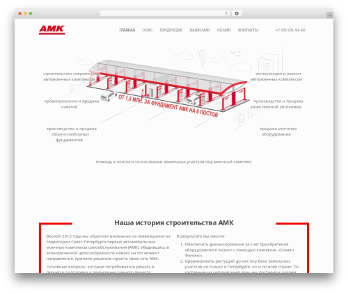 Salient WordPress template - amk-wash.ru