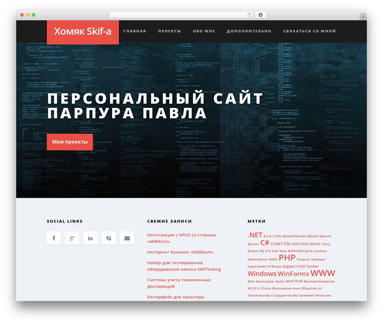 Suite template WordPress - skif.ws
