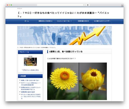 Unlimited Template 「Neo」 WordPress theme - baiet.net