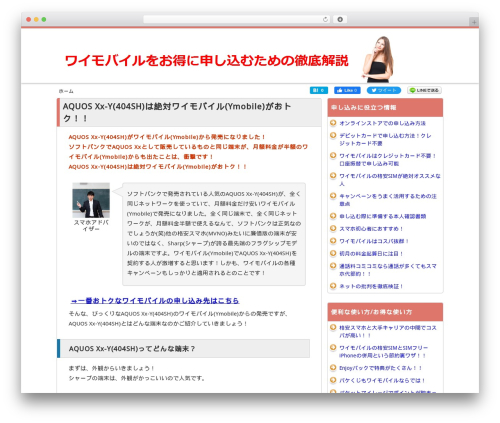WordPress template メシオプレス02 ver2 - xn--t8j0ja9oldqcxa0251f95nkyc.xyz