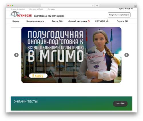 WordPress theme Jupiter - mgimo-dvi.ru