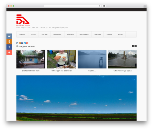 Aviator WordPress theme design - web-da.ru
