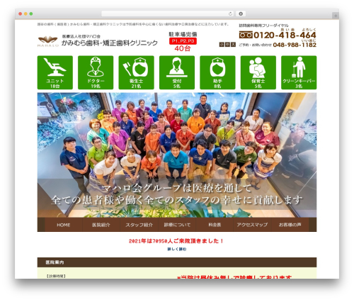 pc WordPress website template - kamimura-shika.jp