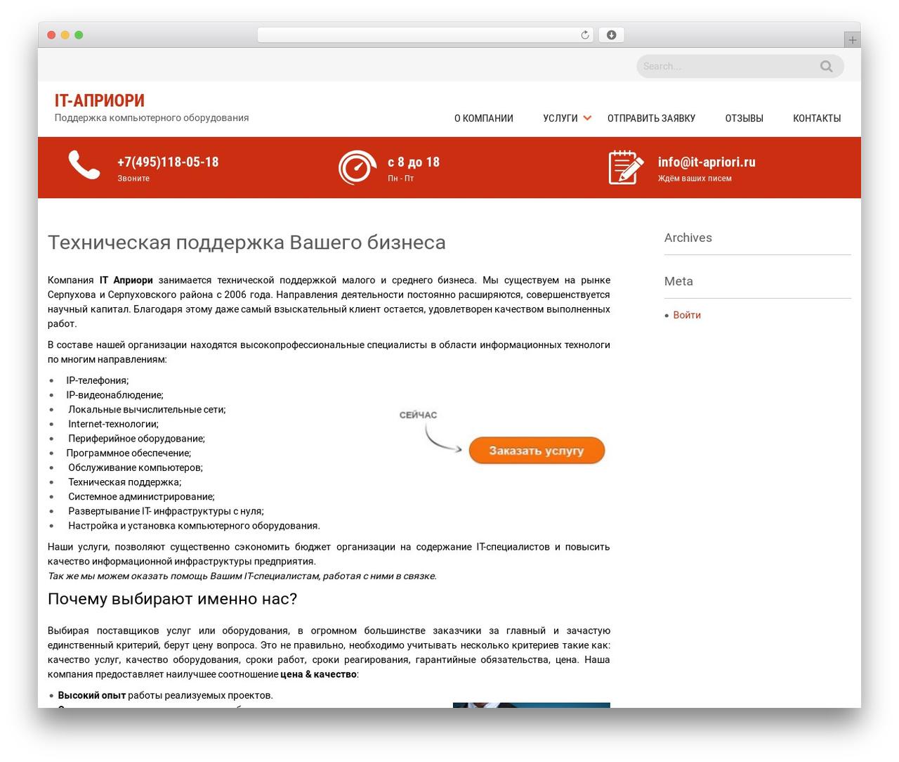 Sanitorium free website theme - it-apriori.ru