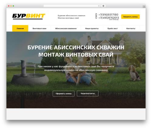 The7 WordPress website template - burvint.ru
