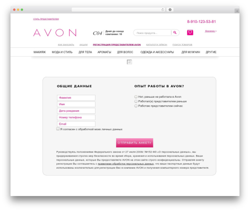 Theme WordPress Avon - avon-ofis.ru