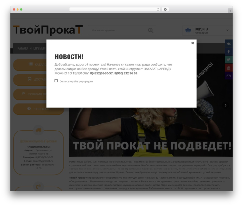 Orienko WordPress theme - yprokat.ru