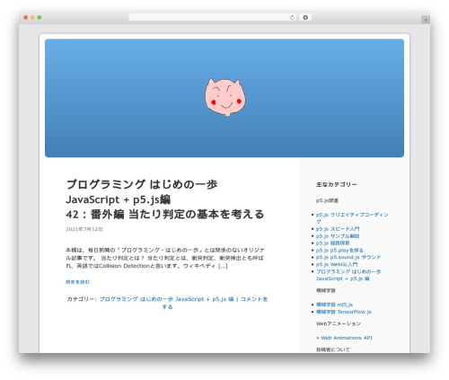 Responsive Kubrick free WP theme - himco.jp