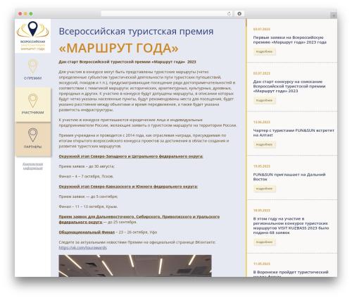 Tour WordPress travel theme - tourawards.ru