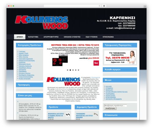 Free WordPress WooCommerce Widget Product Slider plugin - kollimenoswood.gr