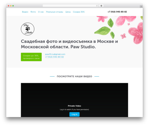 LoveStory theme WordPress - paw55.ru