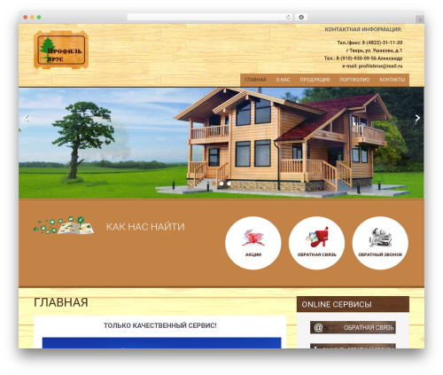 SKT Coffee free WordPress theme - brusprofile.ru