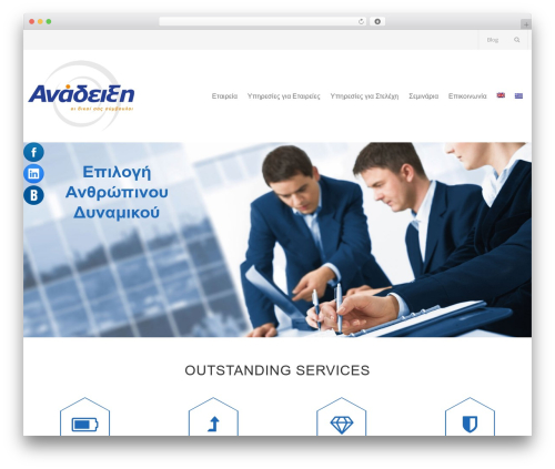 Theme WordPress Carservice - anadeixi.gr