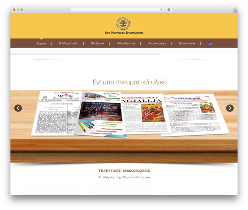 WordPress theme Eross - orthmetr-gjirokastra.org
