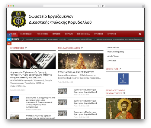 WP theme World Wide - korydallosca.gr
