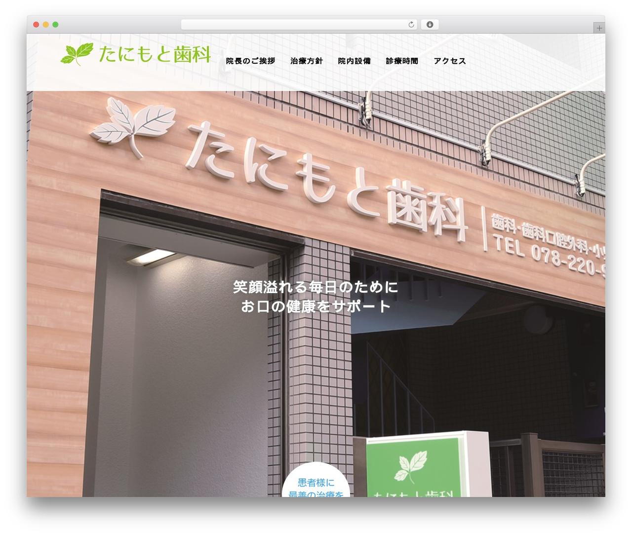 Best WordPress template AGENT - tanimoto-d.com