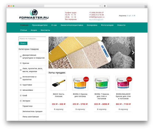 JShop WordPress ecommerce theme - fdpmaster.ru