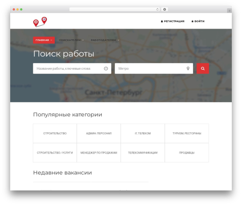 WorkScout premium WordPress theme - prodavtsov.net