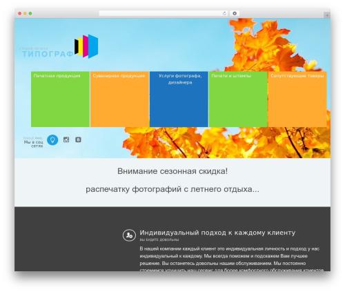 WP theme OneTouch Revision 2 - tipograv.ru