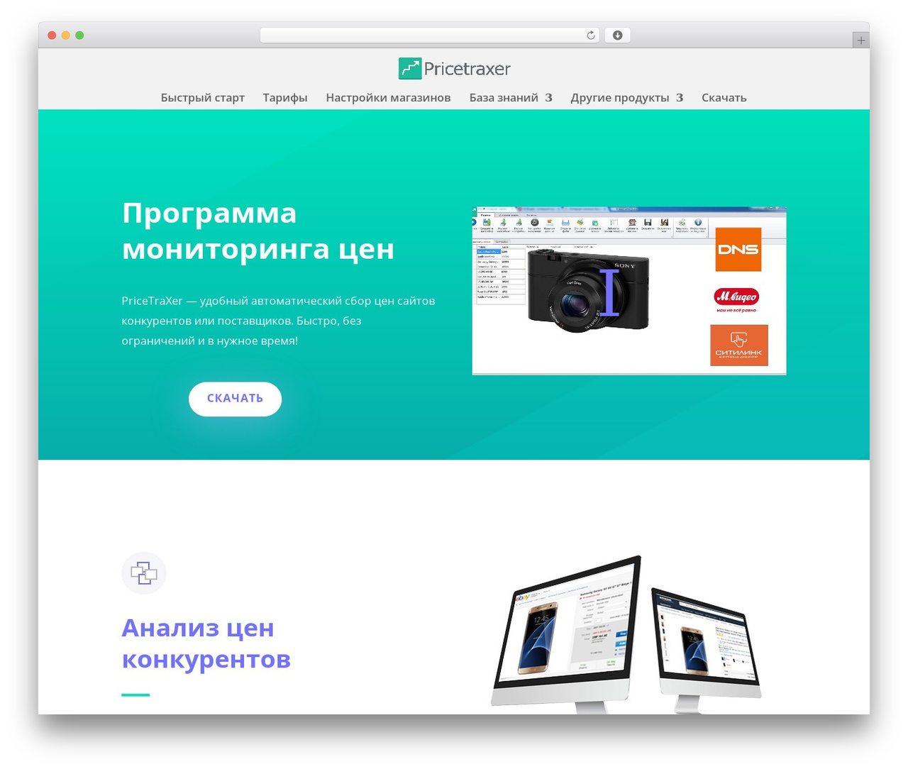 Best WordPress theme Divi - traceprice.net