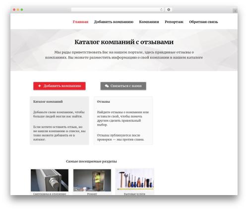 Deck free WordPress theme - probivaem.ru